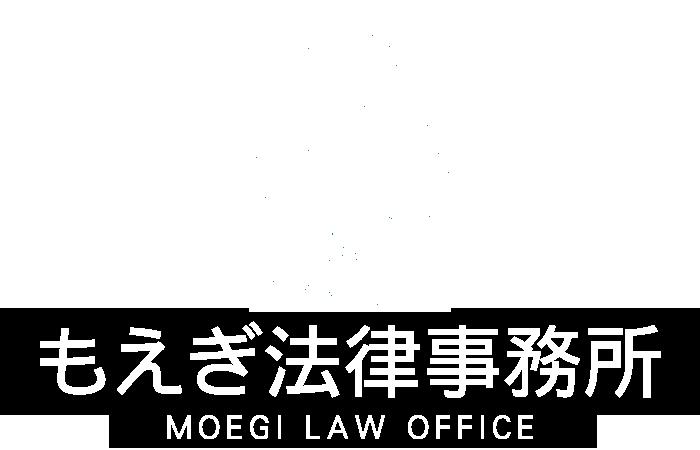 羽村の弁護士、無料相談はもえぎ法律事務所|東京・多摩